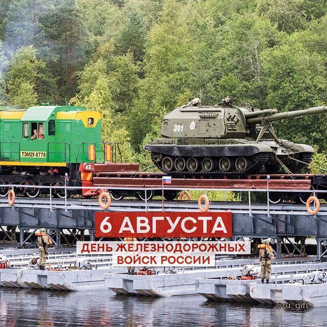 Поздравления, открытки с днем железнодорожных войск россии