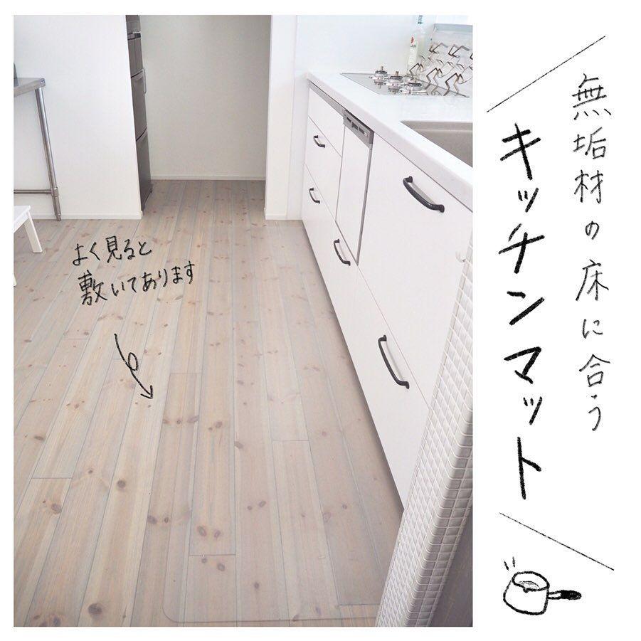 おまゆさんちの暮らし手帖 On Instagram 無垢材の床 に合う