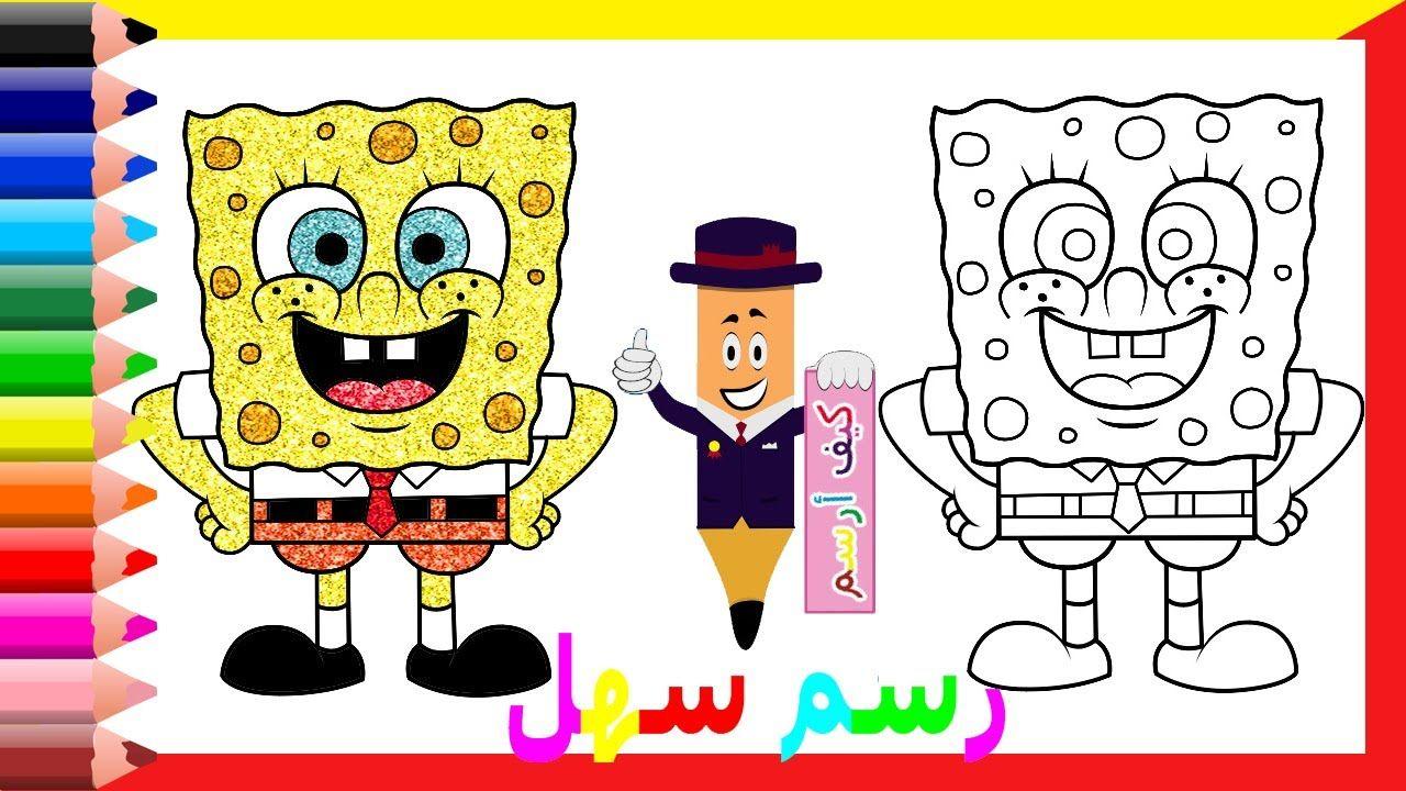 رسم سهل كيف ترسم سبونج بوب خطوة بخطوة تعليم الرسم للاطفال كيف ارسم Easy Drawings Coloring Pages Drawings