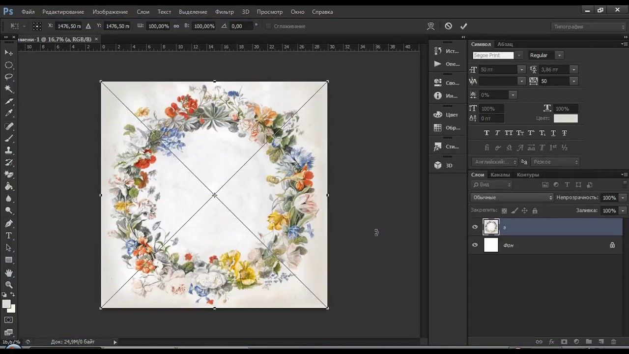 Как порезать картинку на равные части в фотошопе