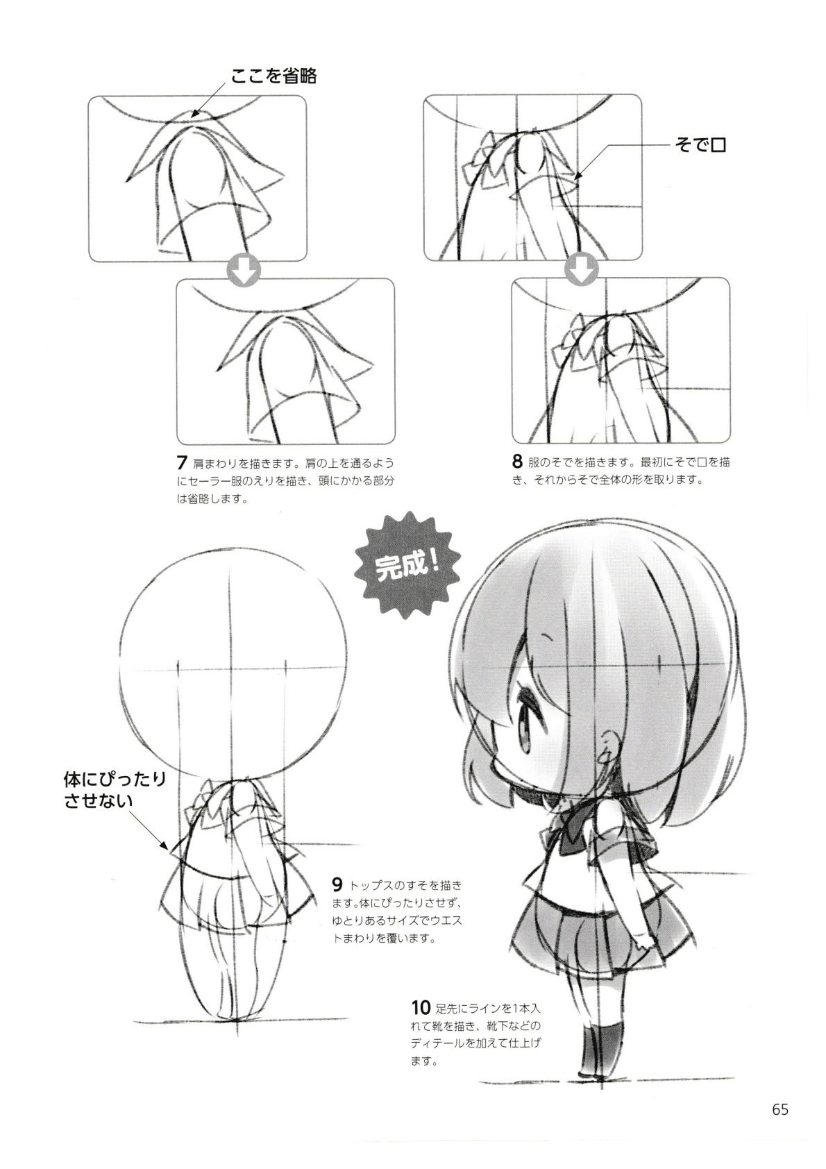 Pin by Kenza B on Chibi drawing tips Anime drawing books