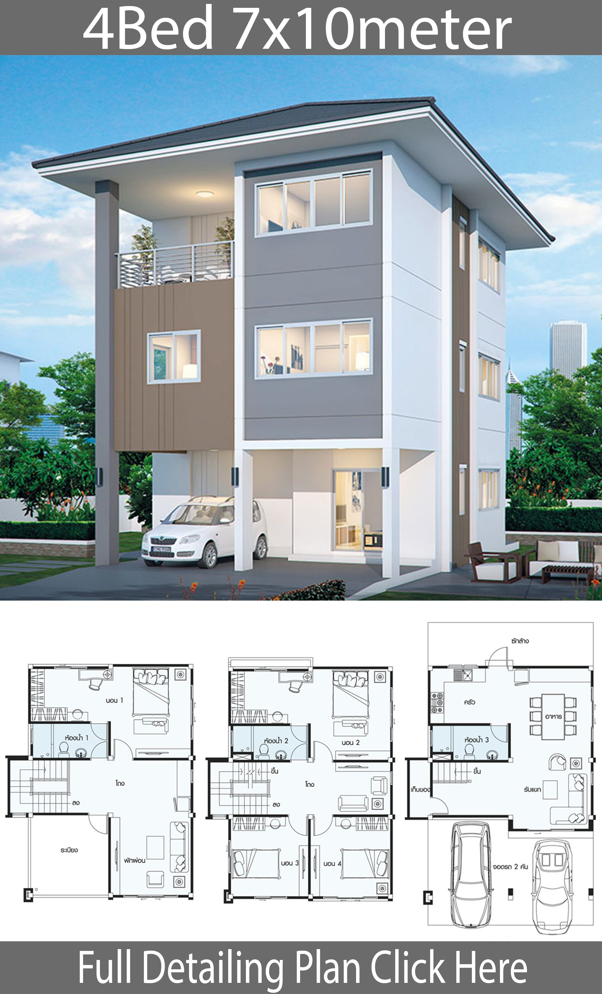 House Design Plan 7x10m With 4 Bedrooms House Idea In 2020 Sims House Plans Town House Floor Plan Home Design Plan