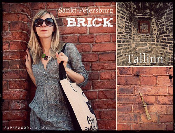 Bricks http://paperwood.livejournal.com/25451.html