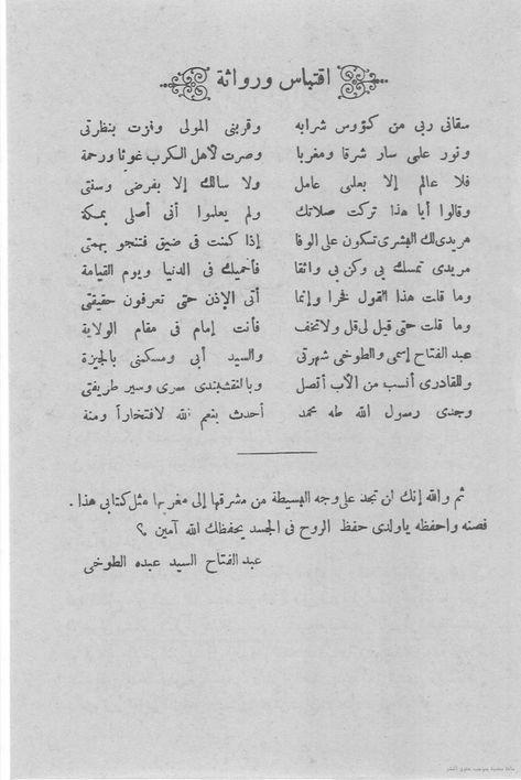 تحميل كتب عبد الفتاح السيد الطوخي مجانا pdf