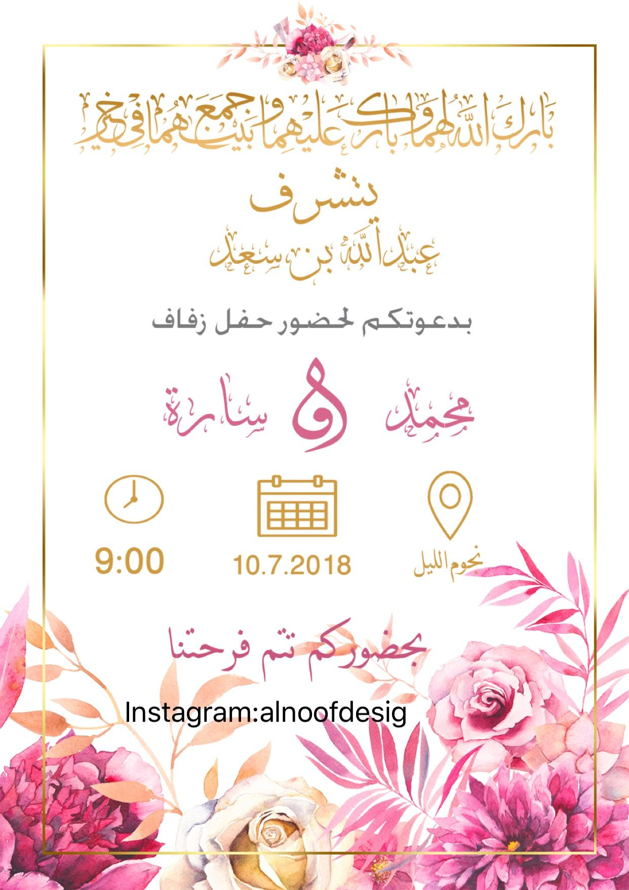 دعوات زفاف الكترونية Bossbabe Wedding Invitation Card Design Wedding Card Frames Engagement Invitation Cards