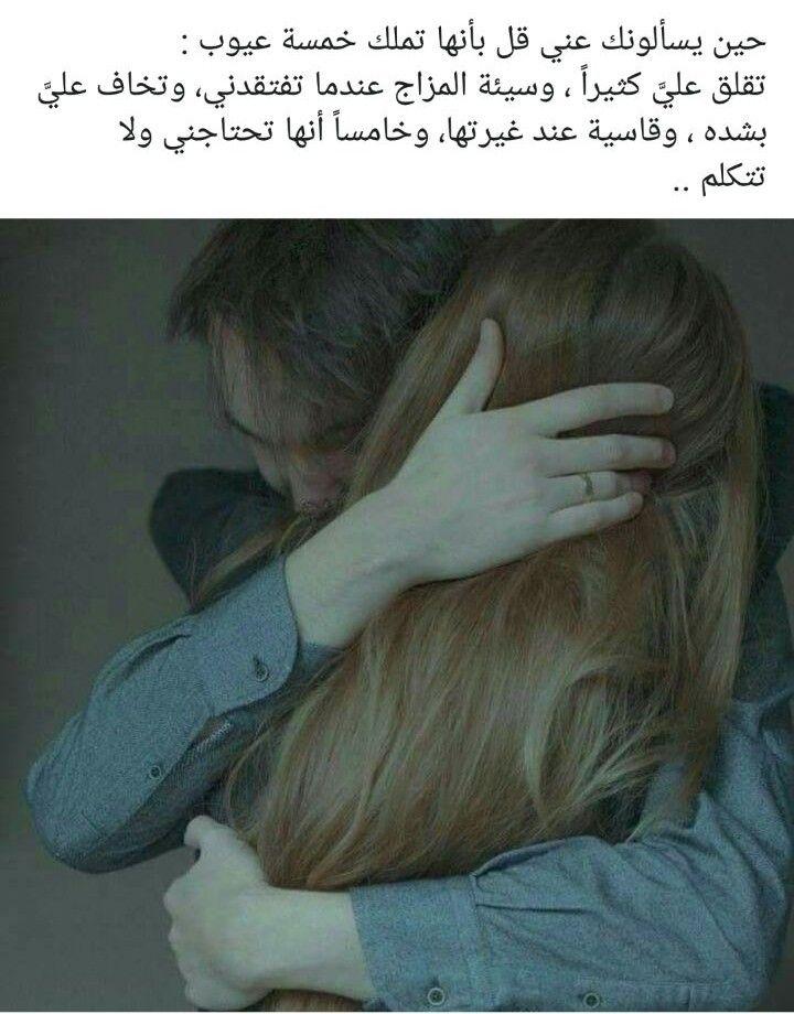 كلهن بيه واكثر جمل Amor Amor En Arabe Arabes