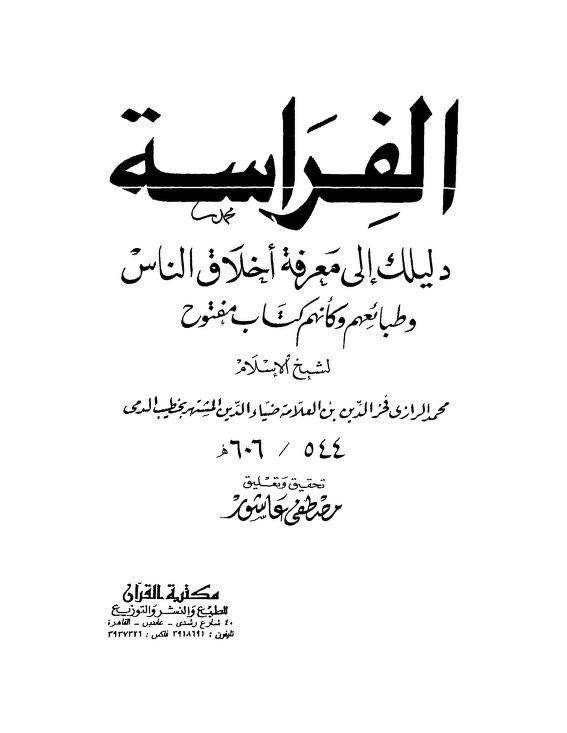 كتب علم الفراسة للشافعي pdf
