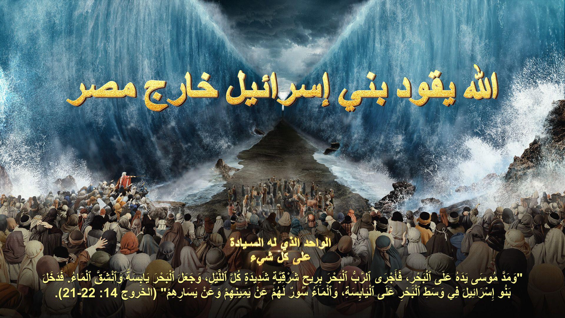عبر موسى البحر الأحمر Movies Movie Posters Poster