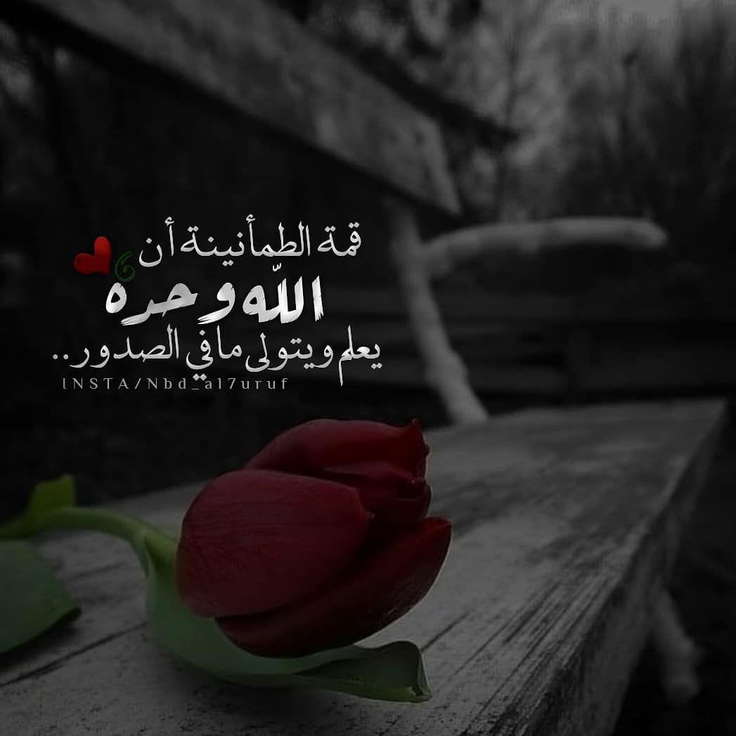 مج رد فك رة إن الله يدبر جميع الأمور ويع لم مافي الصدور ويج بر كسر القلوب Quot تشعر Islam Pray