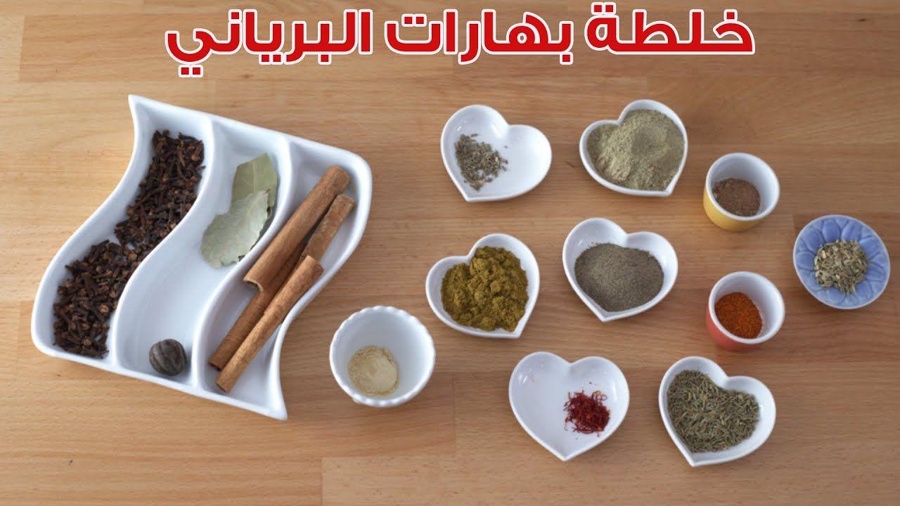خلطة بهارات البرياني بنكهتها الأصلية لإضافة طعم مميز للأرز Food Desserts Tableware