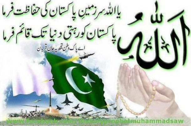 Pakistan National Songs Mp3 Free Download Biseworld Independence Day Wallpaper Happy Independence Day Pakistan Pakistan Independence Day Quotes