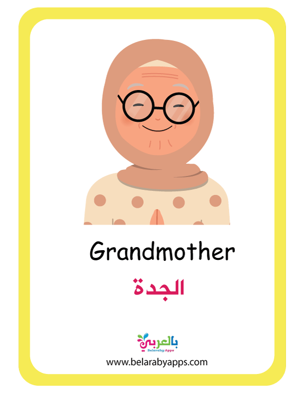 بطاقات تعليم الأطفال أفراد العائلة فلاش كارد عائلتي أسرتي بالعربي نتعلم In 2021 Family Guy Fictional Characters Character