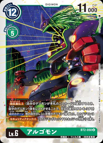 Cardlist Digimon Card Game Digimon Card Games Digimon Adventure