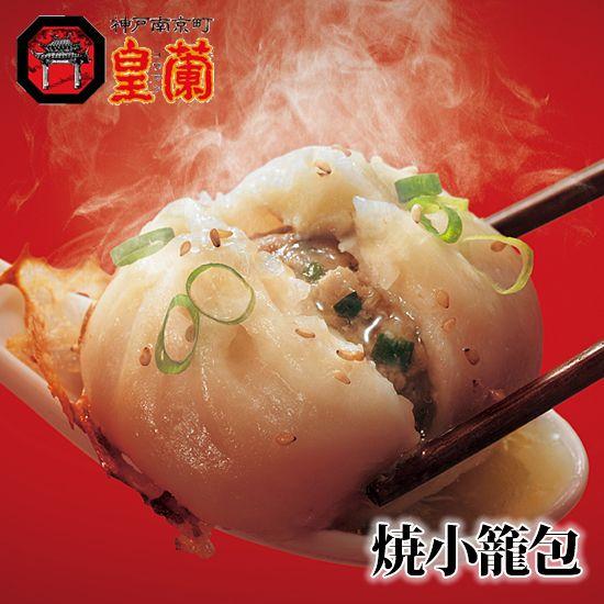 皇蘭】焼小籠包(ショウロンポウ) | 食べ物のアイデア, 食品, 豚まん