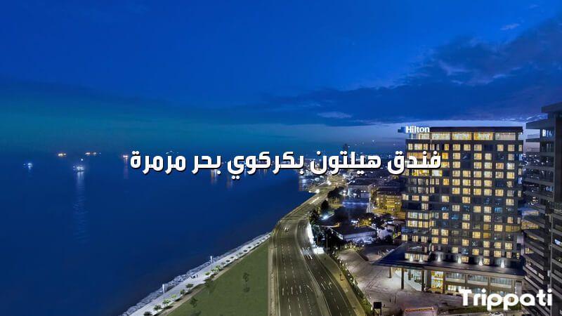 فندق هيلتون بكركوي بحر مرمرة فنادق اسطنبول بسفور تركيا السفر السياحة Hotel Views Hilton