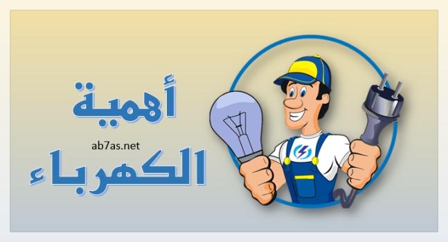 موضوع تعبير عن اهمية الكهرباء ملف شامل عن اهمية الكهرباء في حياتنا أبحاث نت Topics