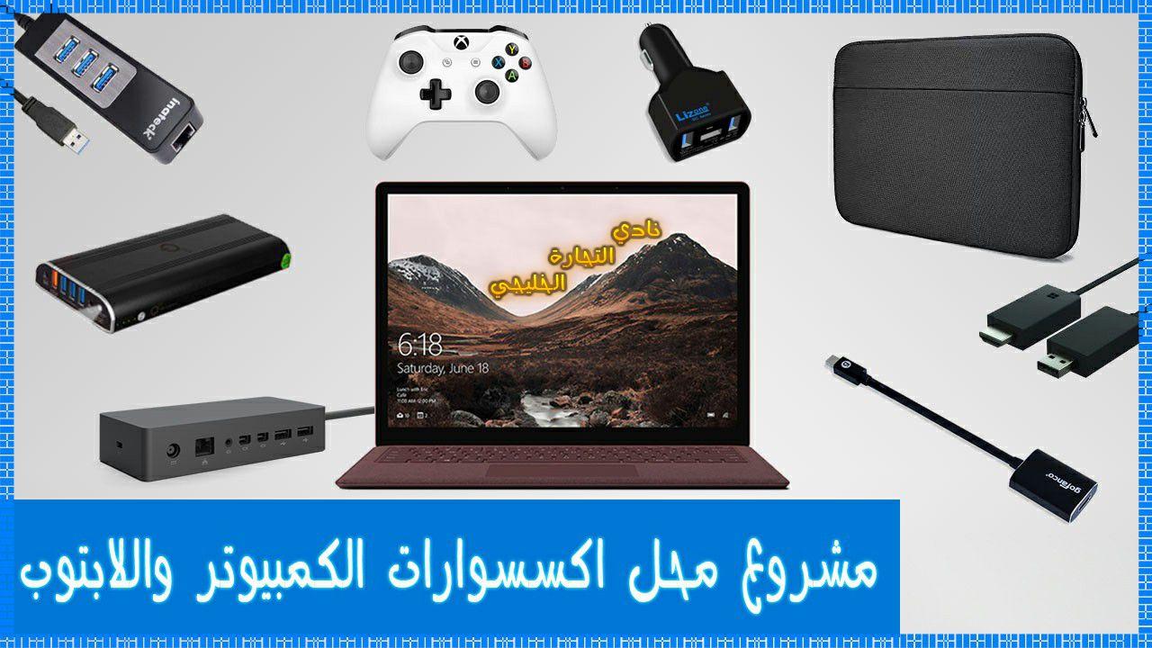 مشروع محل اكسسوارات الكمبيوتر واللابتوب Laptop Computers Laptop Accessories Electronic Products