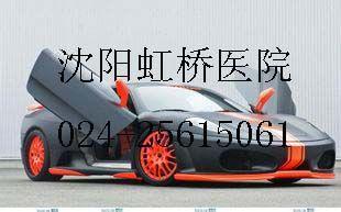 沈阳虹桥医院:QQ:1208527788电话024-25615061沈阳市铁西区虹桥路38号