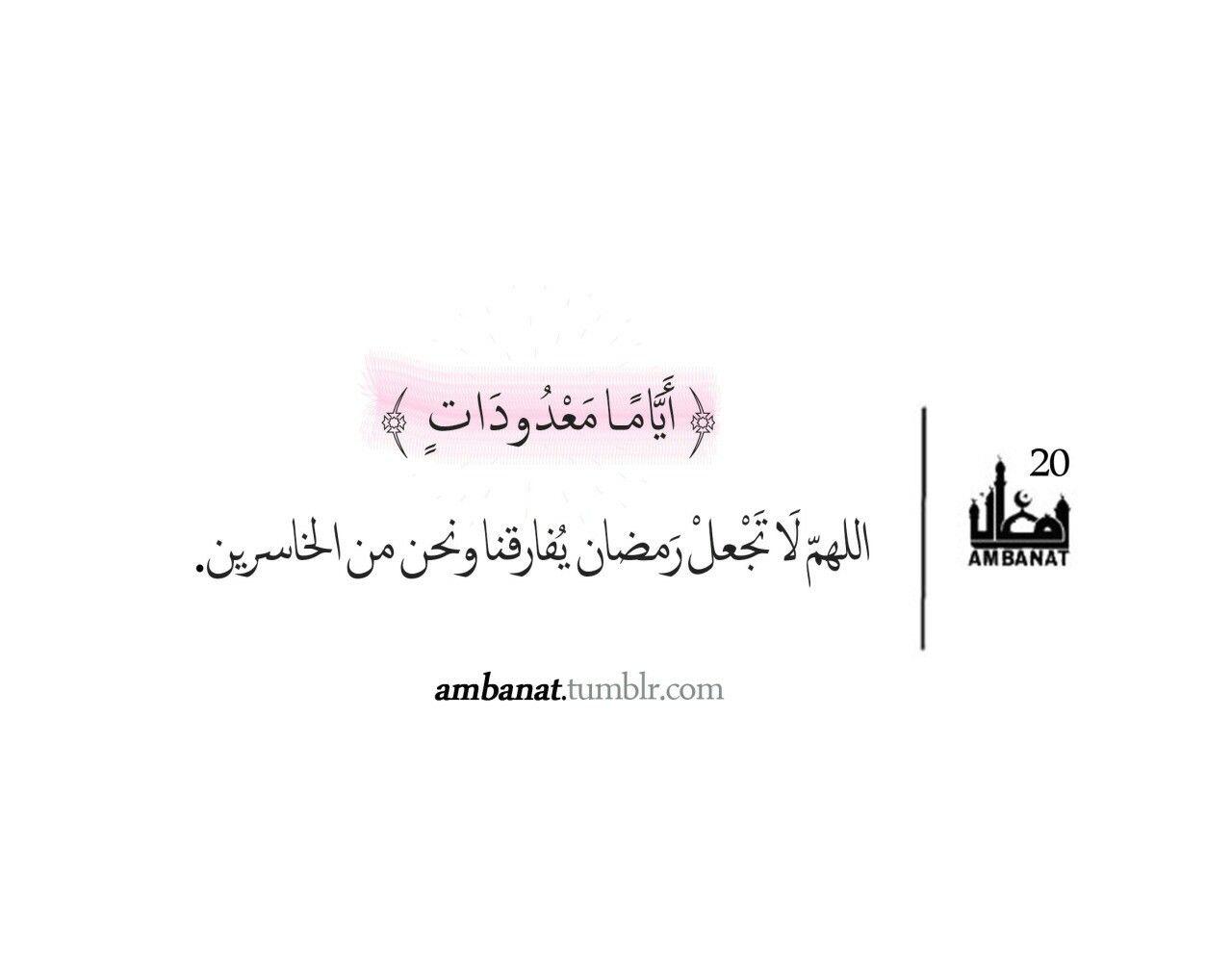 ٢٠ رمضان Ramadan Ramadan Quotes Ramadan Prayer