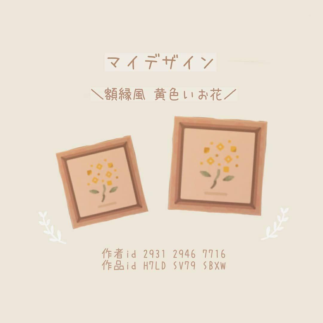 花 あつ森 マイデザイン 看板