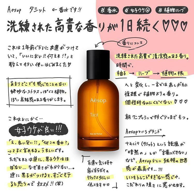 Kawaii おしゃれまとめの人気アイデア Pinterest Travelerx Kawaii 2020 化粧品 プレゼント 香水 メンズ おすすめ スキンケア