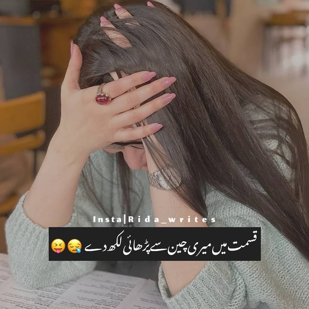 7 183 Likes 102 Comments ردا رائٹس Rida Writes On Instagram Like Comment Share Cute Funny Quotes Urdu Funny Quotes Funny Girl Quotes