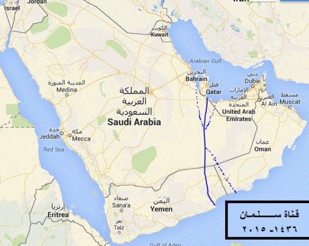 دراسة قناة سلمان تمكن دول الخليج تصدير نفطها إلى بحر العرب بعيدا عن مضيق هرمز