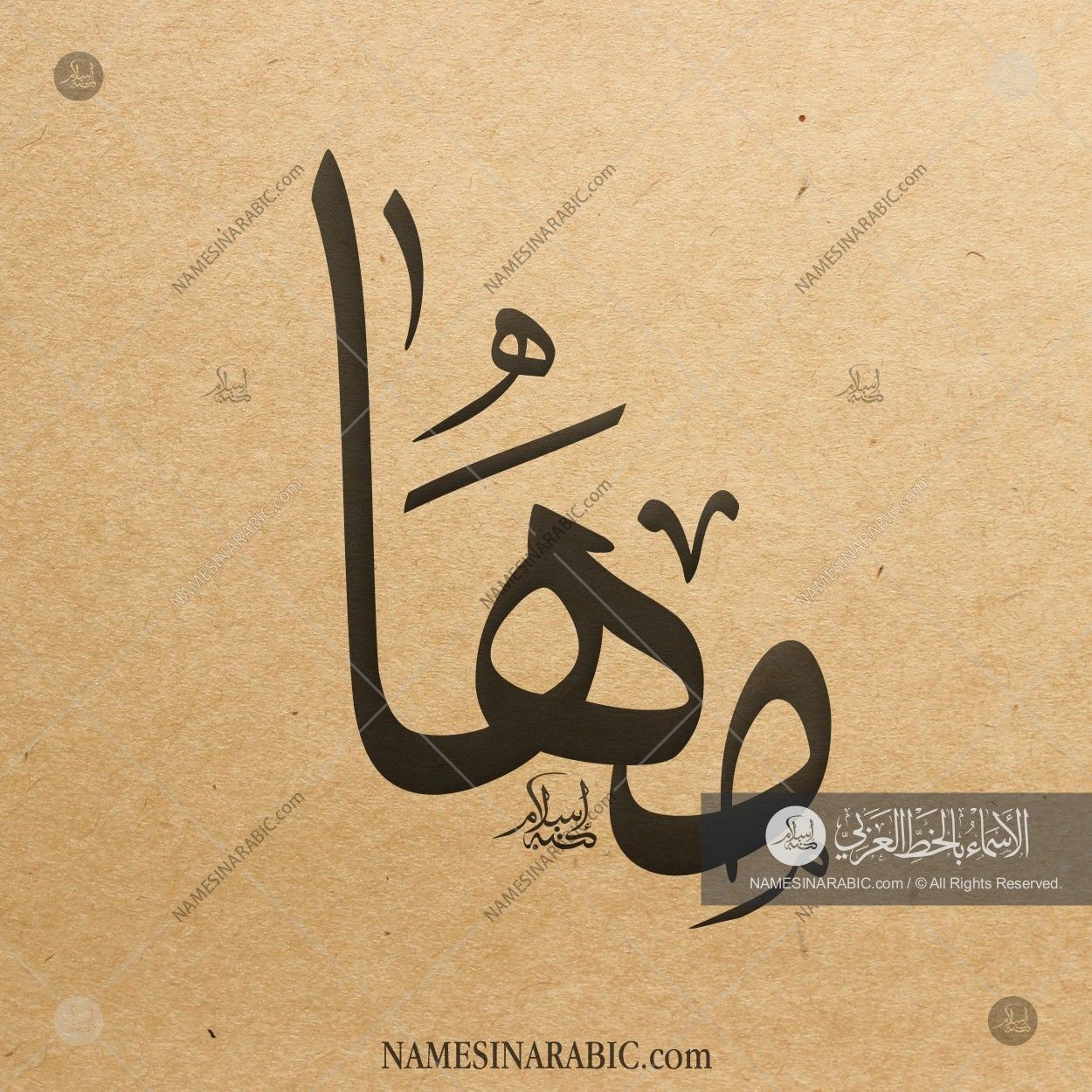 Maha مها Names In Arabic Calligraphy Name 5258 Calligraphy Name Hand Lettering Art Calligraphy