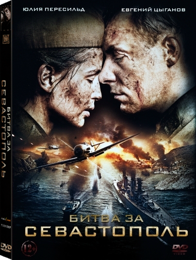Битва За Севастополь BluRay Cover Фильмы