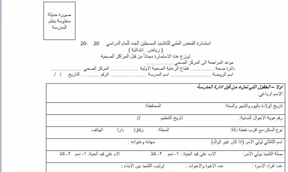استمارة الفحص الطبي للتلاميذ الجدد للمرحلة الابتدائية والروضة 2016 منتديات درر العراق Math Photoshop Math Equations