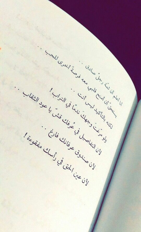 Pin By Virago On Arabic Quotes Tattoo Quotes Arabic Quotes Quotes