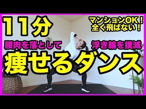 ダイエット おしゃれまとめの人気アイデア Pinterest Lily 2020 画像あり 痩せる ダイエット動画 ダイエット ダンス