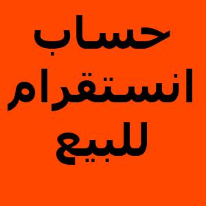 حساب انستقرام للبيع Family Souq Arabic Calligraphy Calligraphy
