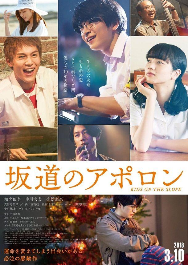 Sinopsis Film Jepang Kids on the Slope / Sakamichi no