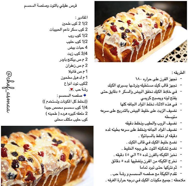 قرص عقيلي بالتوت وصلصة السمسم Food Cooking Arabic Sweets