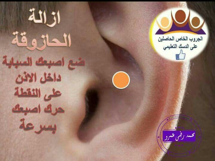 Epingle Sur Sujok Therapy سوجوك Cupping Therapy الحجامة Ventosas Terapia