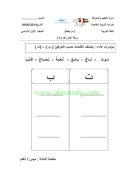 الصف الأول الفصل الأول لغة عربية 2018 2019 اوراق عمل مراجعة مهمة Map Map Screenshot
