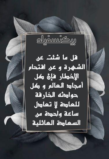 حكم واقوال قالها مشاهير العالم عن الشهرة معبرة بالصور حكم و أقوال Letter Board Lettering