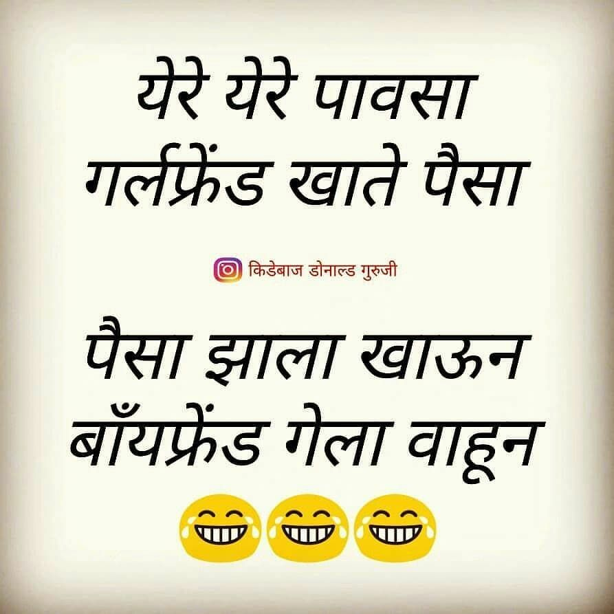 Yere Yere Pavsa Marathi Beauty Marathi Beauty Love Tflers Tweegram Photooftheday 20likes Ama Fun Quotes Funny Love Quotes For Wife Funny Quotes