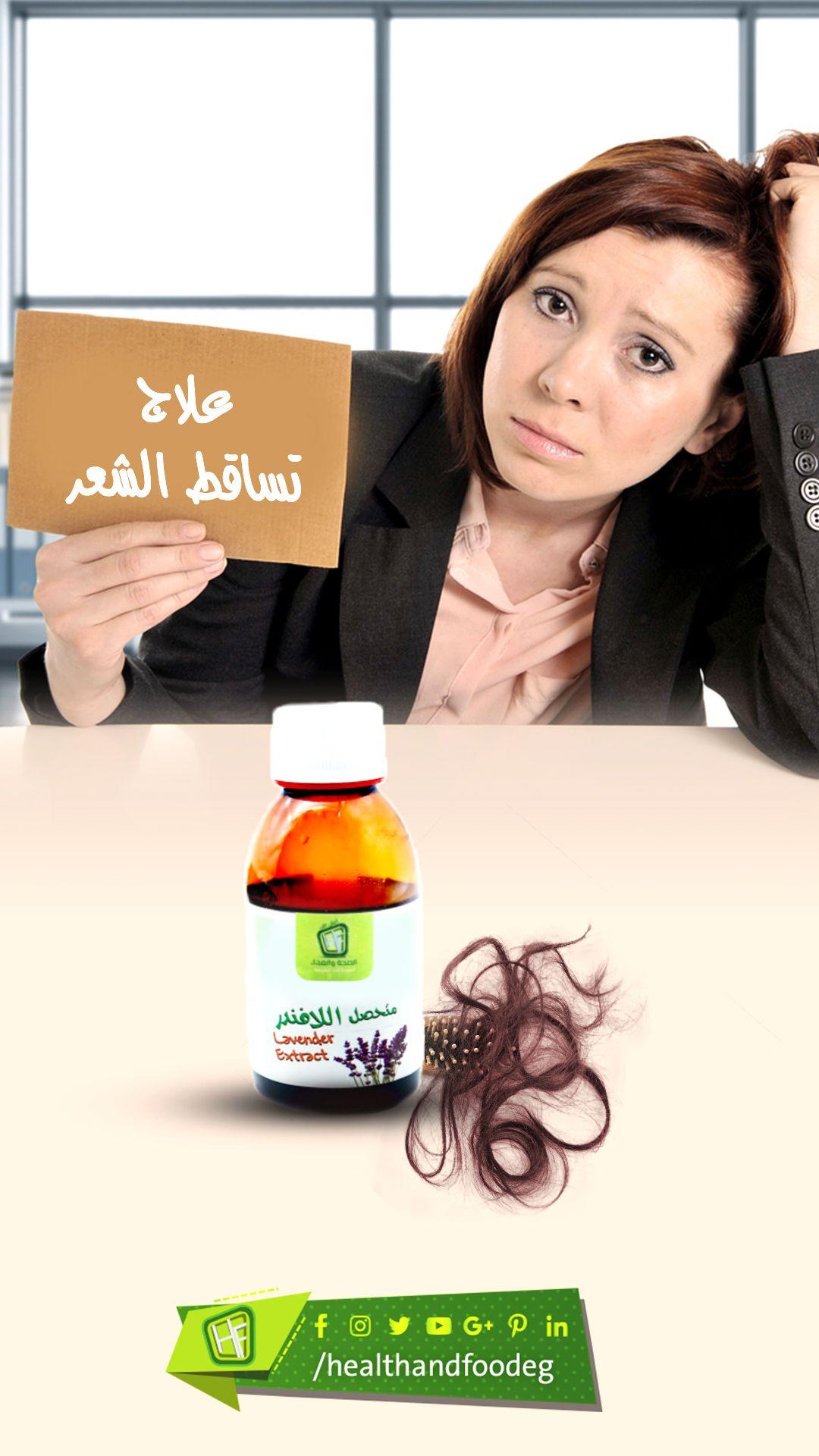 اللافندر هو المتصدر لمشاكل الجلد والشعر اللافندر معروف في طب الأعشاب بقدرته في علاج مشاكل الجلد والشعر ولكن له استخدامات طبية مختلفة Lavender Movie Posters