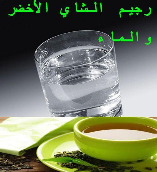 رجيم الشاي الأخضر والماء لإنقاص الوزن في أسبوع ثم يمنك تكريرها بعد مرور 60 يوم المرجوا إتباع المكونات للحصول على الهدف المرجوا من ذ Youtube Enjoyment Glassware