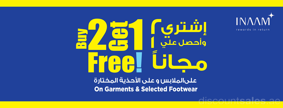 Buy 2 Get 1 Free On Garments And Selected Footwear At Nesto