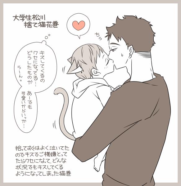 ゲイ 漫画 タピオカ