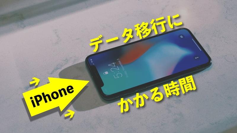 Iphone クイックスタートの直接データ移行にかかる時間は 90gbで50分