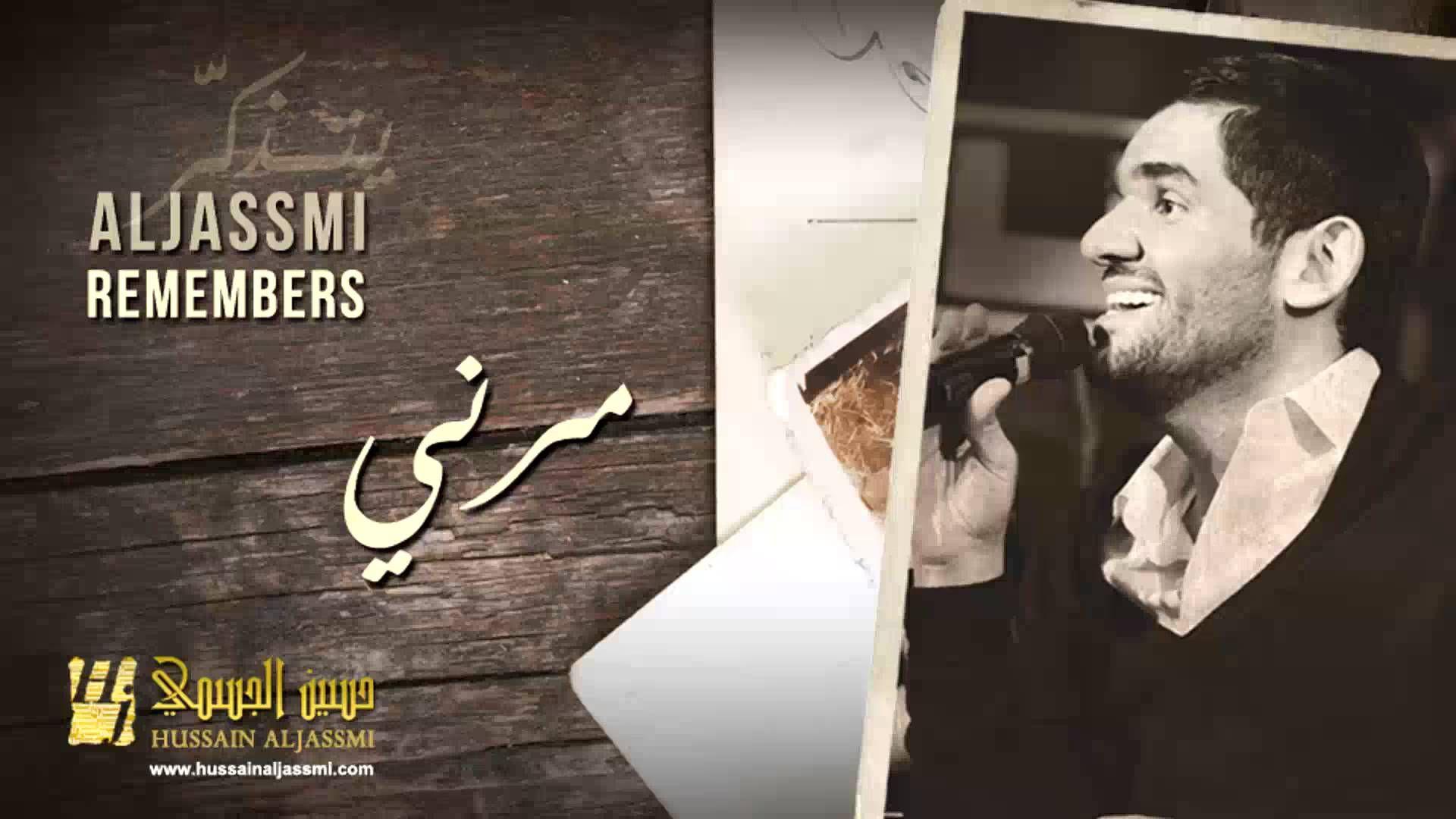 حسين الجسمي مرني