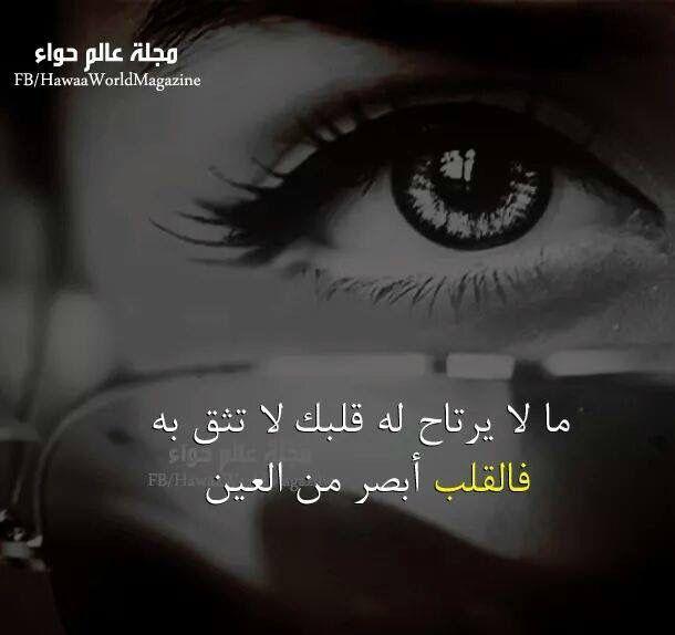 اصدق من العين Words Floral Pattern My Heart