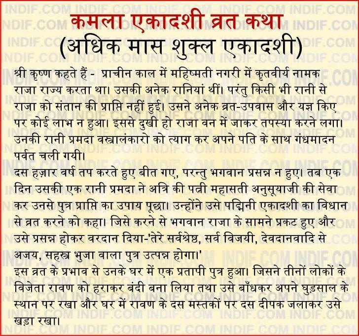 Ganesh Chaturthi Vrat Katha In Hindi Pdf