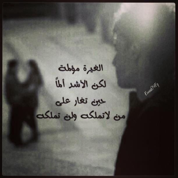 الغيره Quotes Words Arabic Quotes