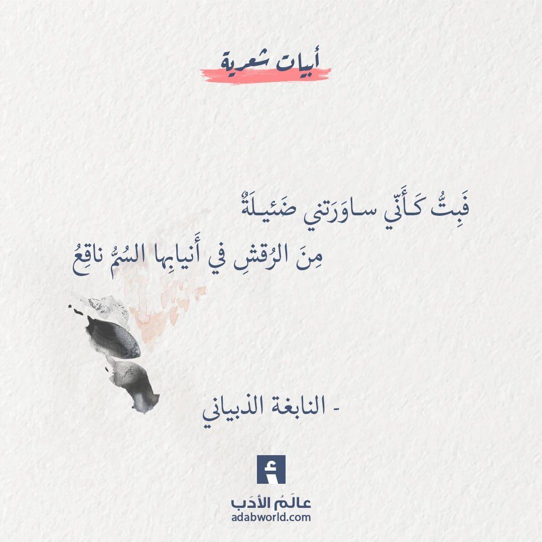 من اجمل ابيات الشعر الجاهلي النابغة الذبياني عالم الأدب Arabic Poetry Poet Quotes Arabic Quotes