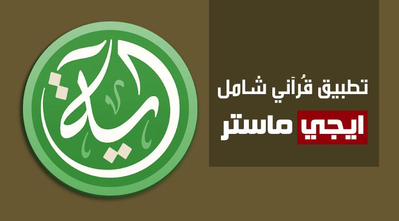 تطبيق آية لقراءة القرآن الكريم والإستماع إليه مع التفسير British Leyland Logo Logos Leyland